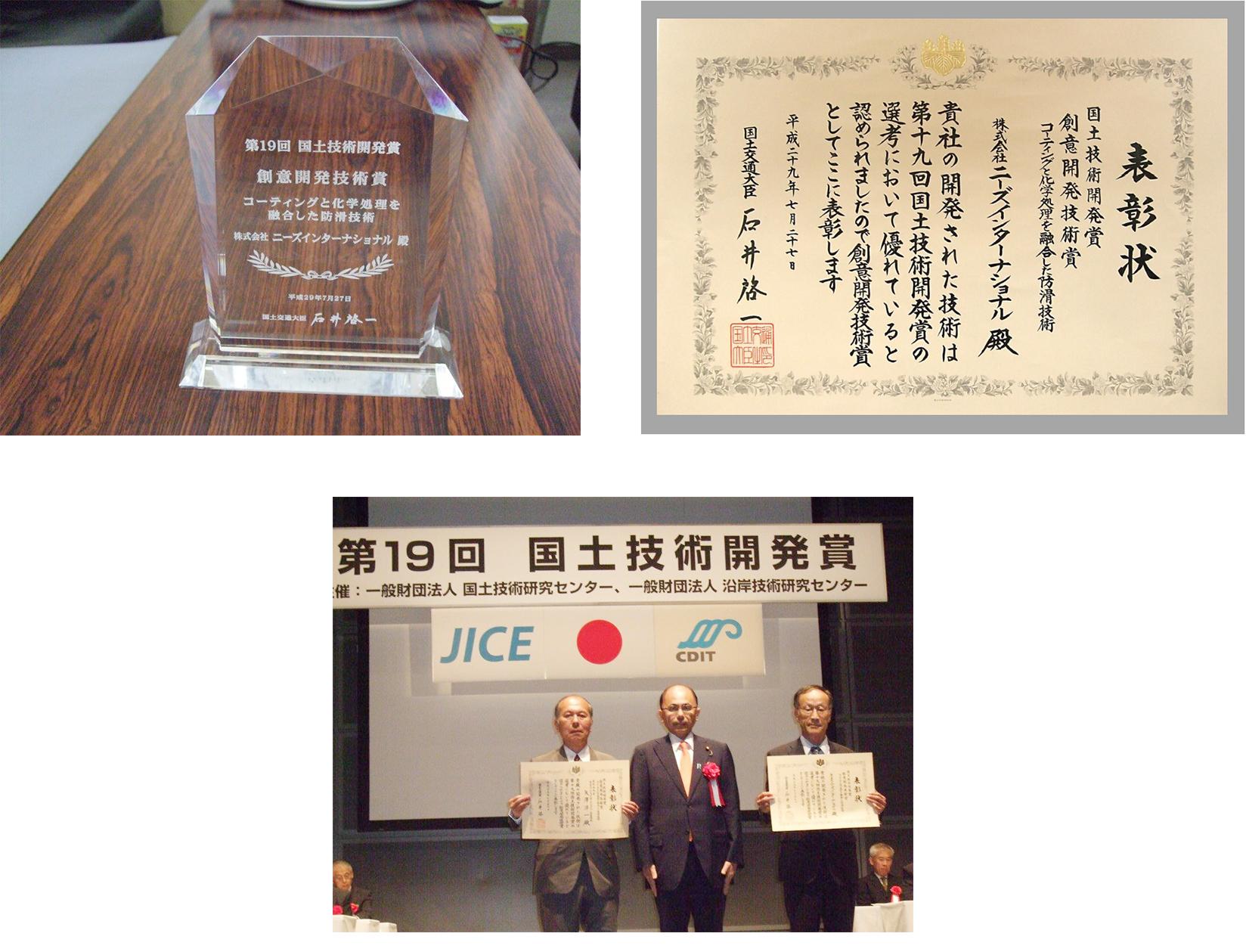 ニーズインターナショナル:第19回国土技術開発賞