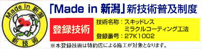 Made in 新潟(土木・建築) 新技術発表会
