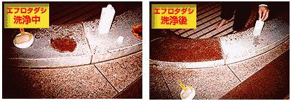 エフロタダシ洗浄例(白華除去作業中)