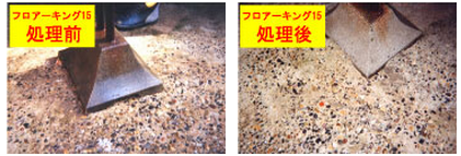 フロアーキング15ストロング(タイル・石材の水垢洗浄)