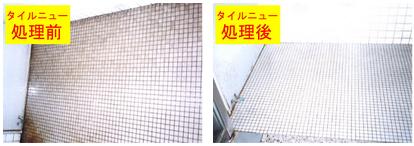 タイルニュー(タイルのこびり付いた水垢・汚れ除去)